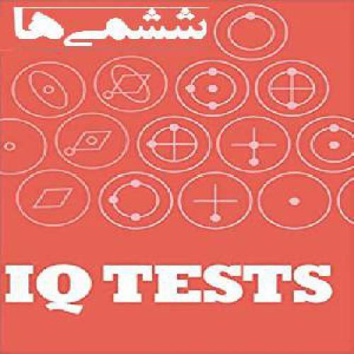 جزوه و مجموعه سوالات هوش و استعداد تحلیلی ششم تیزهوشان 97